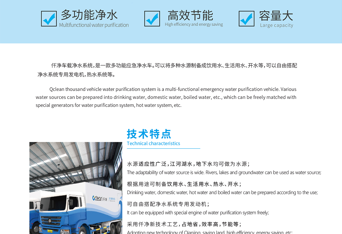 Introduction of mobile water purifier.jpg
