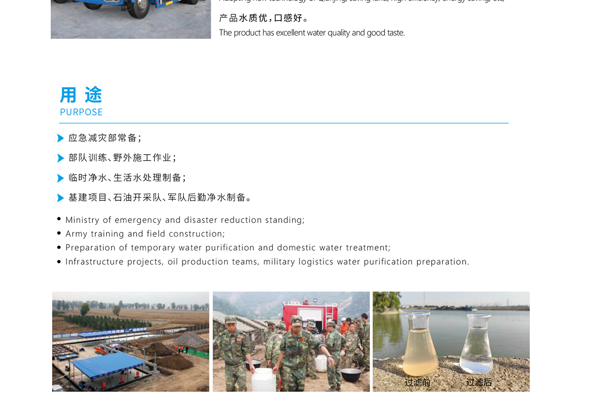 Introduction of mobile water purifier 2.jpg